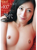 「熟女の口はもっと嘘をつく。」 熟雌女anthology #107 七海ひさ代 ダウンロード
