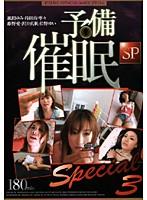 予備催眠 SP3 ダウンロード