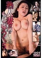 21pssd116[PSSD-116]「熟人妻の口はもっと嘘をつく。」5 熟雌女anthology special #008