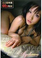 Best of 鮎川なお ダウンロード