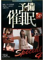 予備催眠 SP4 ダウンロード