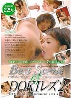 Best Scene of DOKIレズ 2 ダウンロード