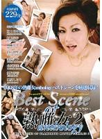 Best Scene of 熟雌女anthology 2