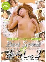 Best Scene of 癒らし。 2 ダウンロード