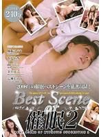 Best Scene of 催眠 2 ダウンロード