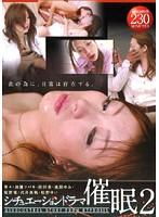 シチュエーションドラマ催眠 2 ダウンロード