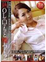 「熟OLの口はもっと嘘をつく。2」熟雌女anthology special #013