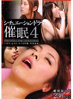 21pssd00146[PSSD-146]シチュエーションドラマ催眠 4