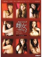 Best Scene of 雌女anthology 3管足 相崎琴音