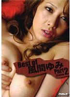 Best of 風間ゆみ Part2