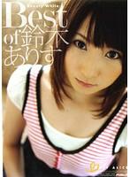 Best of 鈴木ありす