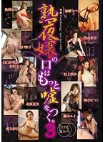 「熟夜嬢の口はもっと嘘をつく。3」 熟雌女anthology special #021