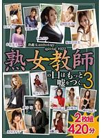 「熟女教師の口はもっと嘘をつく。3」 熟雌女anthology special #022