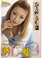 「熟OLの口はもっと嘘をつく。 4」 熟雌女anthology special #024 ダウンロード