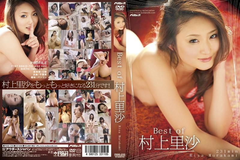 (21pssd00233)[PSSD-233] Best of 村上里沙 ダウンロード