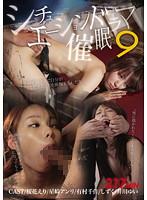 シチュエーションドラマ催眠 9 ダウンロード