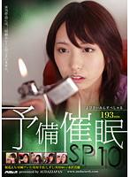 予備催眠 SP10 ダウンロード