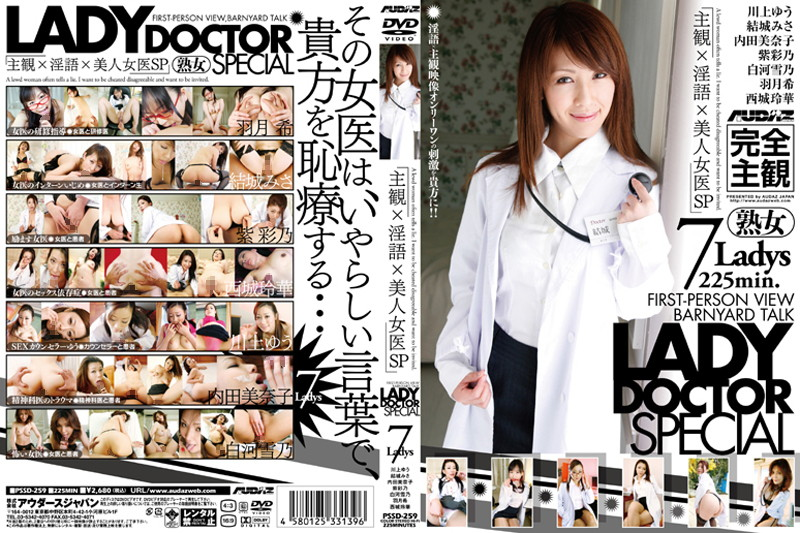 PSSD-259 「主観×淫語×美人女医」SP