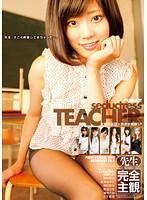 主観×淫語×誘惑女教師SP ダウンロード
