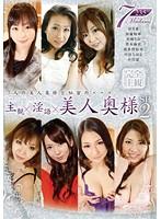 「主観×淫語×美人奥様」SP2 ダウンロード