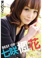 Best of 七咲楓花 ダウンロード