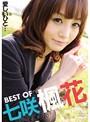 Best of 七咲楓花