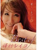 Best of 澤村レイコ ダウンロード
