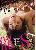 催眠SEX 5 〜ドキュメント編〜 ダウンロード