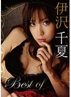 Best of 伊沢千夏