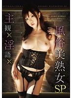主観×淫語×風俗美熟女SP ダウンロード