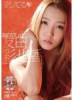 Best of 友田彩也香 ダウンロード