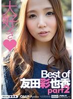 Best of 友田彩也香 part2 ダウンロード