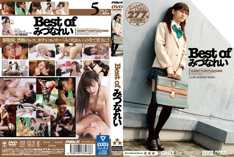 (21pssd00396)[PSSD-396] Best of みづなれい ダウンロード