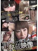 催眠エッチ秘蔵映像SP4 ダウンロード