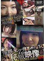 催眠エッチ秘蔵映像SP 5 ダウンロード