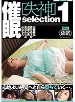 催眠[失神]selection1 ダウンロード