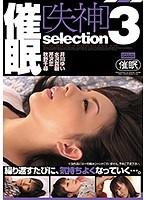 催眠[失神]selection 3 ダウンロード
