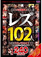 レズ102人 レズづくしベスト愛蔵版 ダウンロード