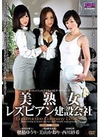 美熟女レズビアン建設会社 西川紗希 美山かおり 穂積ゆうり ダウンロード