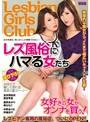 レズ風俗にハマる女たち 〜Lesbian Girls Club〜