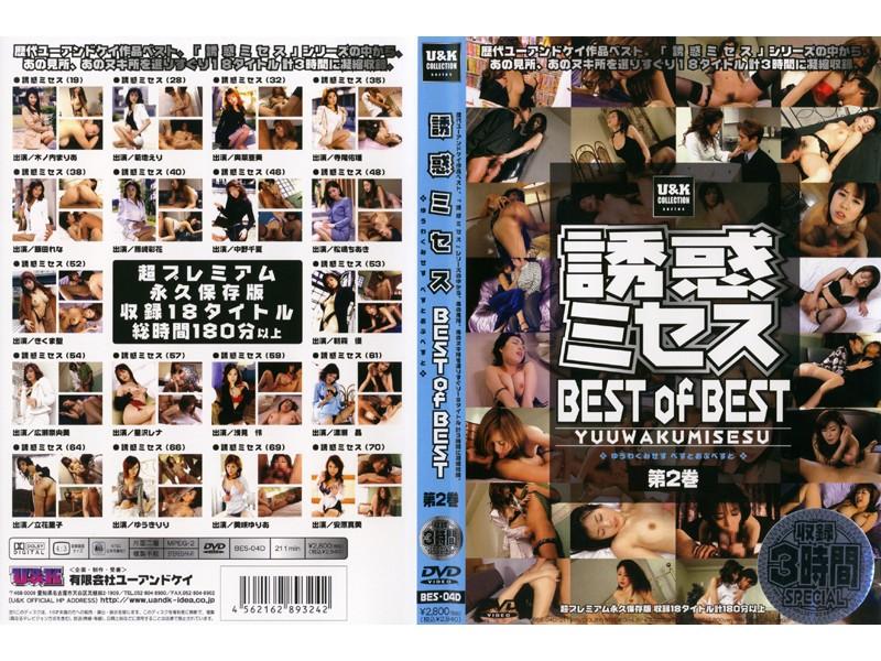 誘惑ミセス BEST of BEST 第2巻 パッケージ