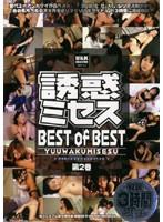 誘惑ミセス BEST of BEST 第2巻 ダウンロード