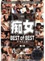 痴女 CHIJO BEST of BEST 第1巻