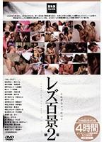 レズ百景 4時間 第2巻 ダウンロード