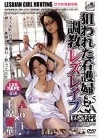 狙われた看護婦 調教レズレイプ vol.5 ダウンロード
