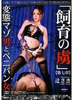 「飼育の虜」 変態マゾ男とペニバン女 【第七章】
