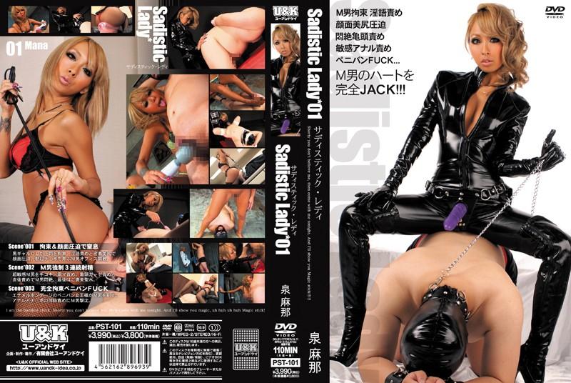 Sadistic Lady 01 泉麻那のパッケージ画像