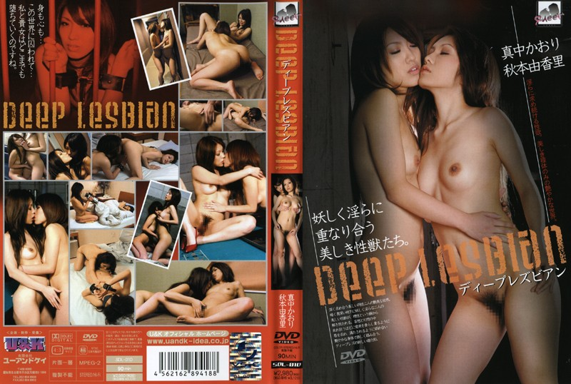 ディープレズビアン 真中かおり 秋本由香里