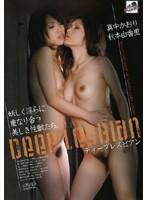 ディープレズビアン 真中かおり 秋本由香里 ダウンロード