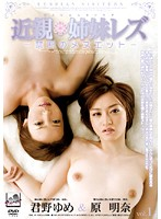 近親*姉妹レズ vol.1-禁断のメヌエット- ダウンロード